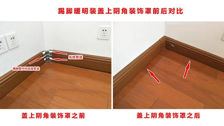 2.踢脚暖明装墙角盖上装饰罩前后对比图.png