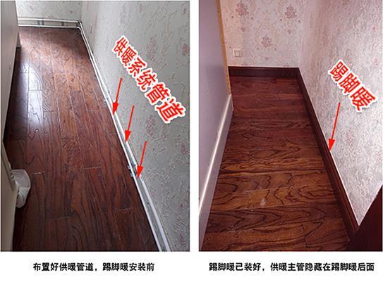 5.银屋踢脚暖明装系统隐藏前后对比图.png