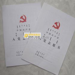 内蒙古入党志愿书