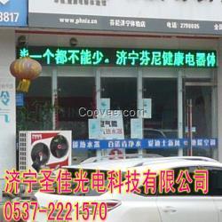 供应商机 电子 电子元件 显示器件 led显示屏 济宁泗水半户外单白led图片