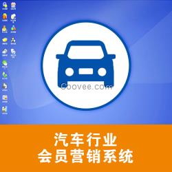 一卡易正版汽车维修店洗车店会员管理系统