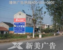 湖南墙体广告 湘潭墙体广告 楼盘围墙广告
