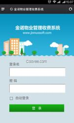 四川省晓畅科技,物业收费软件哪个好公