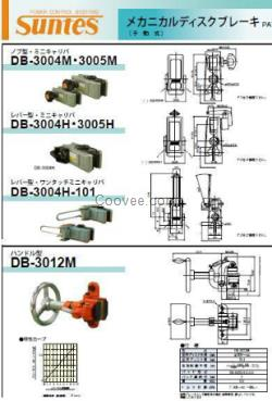 供应商机 汽车 汽车配件 制动系统 其他制动系统 刹车器 db-2021sb-2.