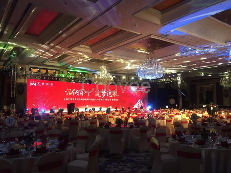 上海创意年会策划公司图片