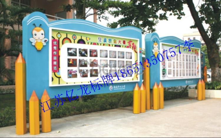聊城宣传栏 聊城幼儿园公开栏 聊城学校展示栏