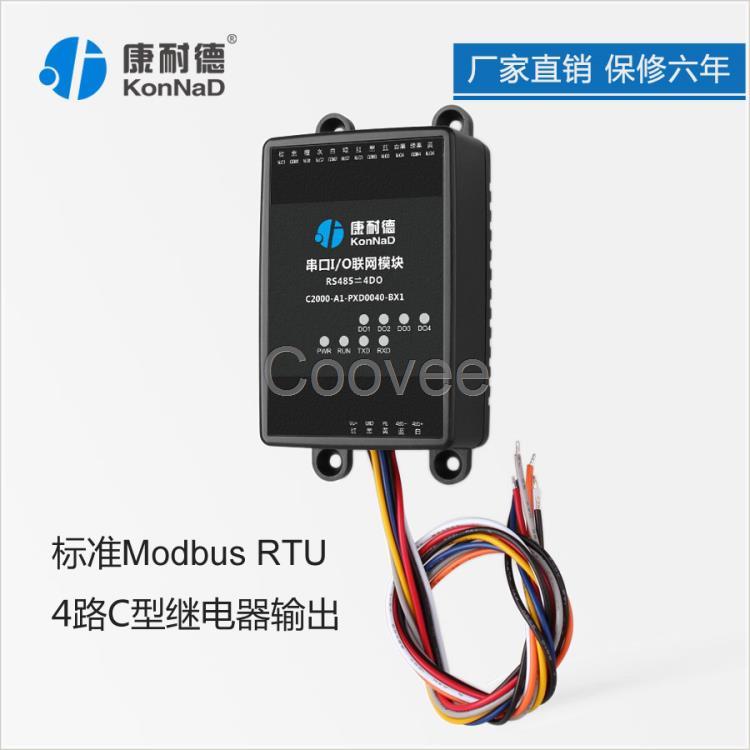 4路开关量信号输出rs485控制继电器开关数字量干接点
