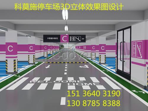 地下停车库3d立体图设计浙江福建上海图片