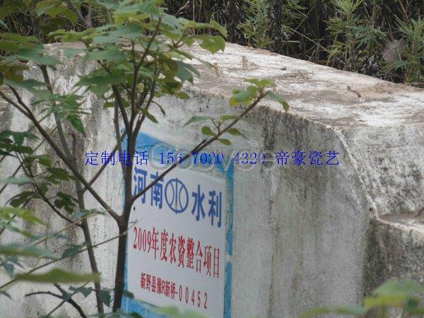 瓷砖墙体标语,水利标识牌,教育宣传画,基本农田保护项目瓷砖宣传画