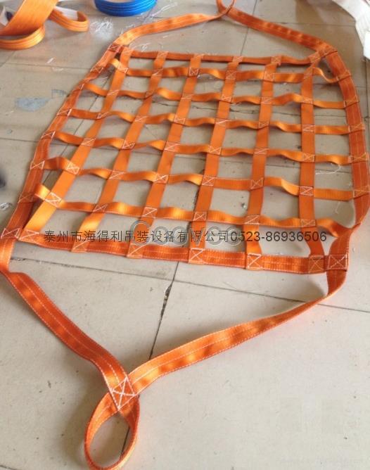吊货网是用于吊运的网袋,原料一般为锦纶、维纶、涤纶、丙纶、聚乙烯、蚕丝或钢丝绳等。 吊网分为普通安全吊网、阻燃安全吊网、密目安全吊网、防坠吊网,具有柔韧性,耐冲击、质量轻的特点。 吊货网简介: 吊货网,是一种用尼龙绞制绳、钢丝绳或扁带缝制制而成的网,可以用来吊运货物,尼龙绳吊网可用于软包装货物的运输起吊,可以起到保护作用。钢丝绳编制的吊货网一般网孔比较粗大,可以吊装一些重量大的货物或不规则的货物,吊货网一般用于非标准的工件起吊,尤其是形状特殊,材质特殊的产品。 吊网的用途: 吊网被广泛应用于航空、铁路、船
