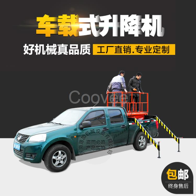 大同车载式升降机电动液压升降平台移动式升降机车载