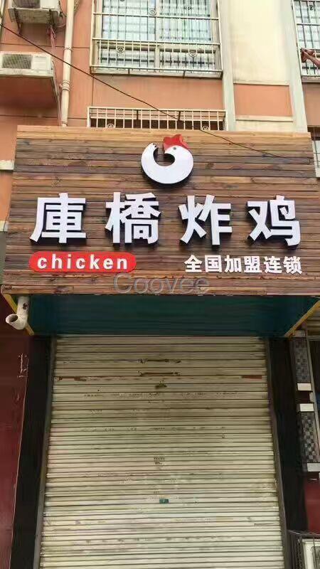 找门头制作楼顶发光大字室内形象设计真石漆就在鑫天艺广告公司