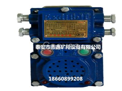 kxb127矿用声光语音报警器结构图