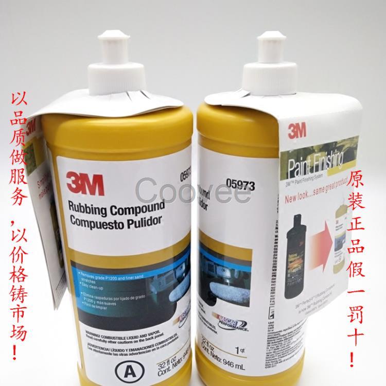 供应商机 汽车 汽车用品 汽车保养品 车蜡 3m05973美容粗蜡