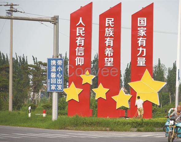 核心价值观雕塑中国梦价值观雕塑公园异形雕塑广告牌