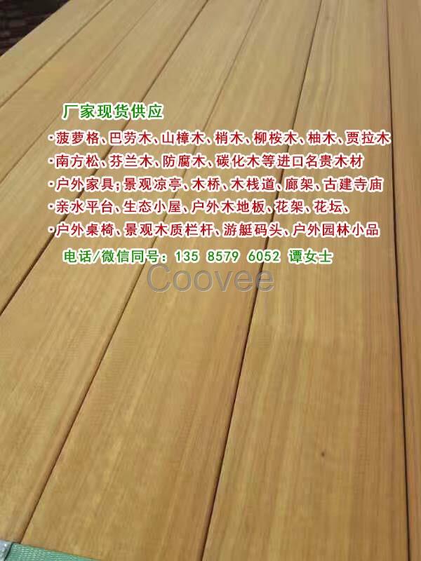 黄巴劳木防腐木巴劳木防腐木板材巴劳木防腐木板方巴劳木