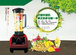 多功能料理机家用榨汁机营养豆浆机搅拌机