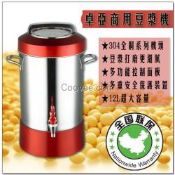 卓亚12L全自动豆浆机大容量渣浆分离型