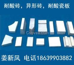 耐酸砖/耐酸砖厂家/陶瓷耐酸砖0