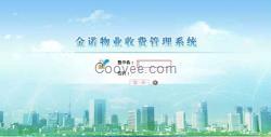 管理软件销量稳步前进,天津市物业管理