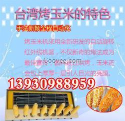 销售电动旋转式烤玉米机