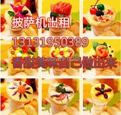 销售台湾自动甜筒披萨机
