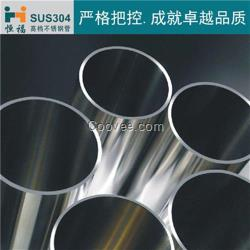 304不锈钢圆管、南昌不锈钢圆管、和和