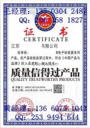 质量信得过产品证书办理条件