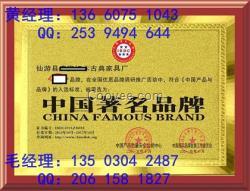 专业办理中国著名品牌