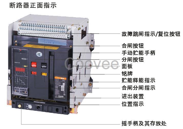 低压框架断路器dw45-3200低压万能断路器抽屉式3p