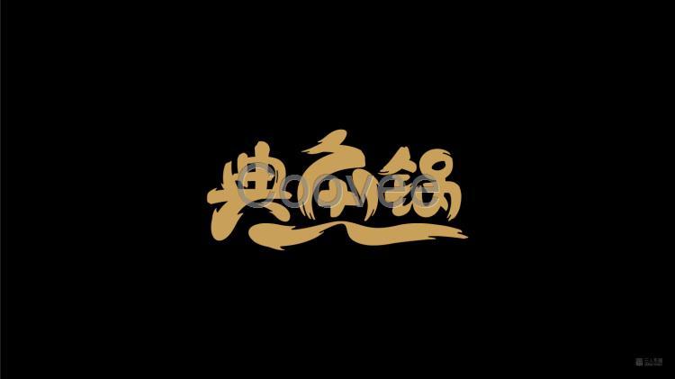 典魚鍋餐飲行業品牌設計