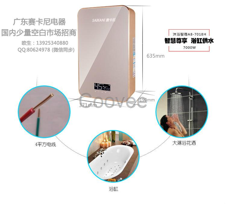 赛卡尼20升双胆恒温速热式电热水器