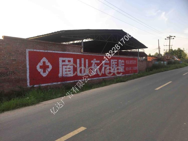 商业服务 广告设计其他商业服务 广告服务 广告发布 巴中巴州区民墙