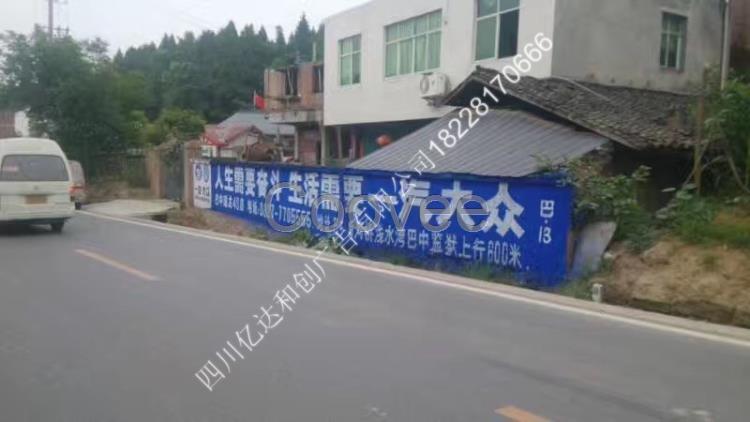 商业服务 广告设计其他商业服务 广告服务 广告发布 平昌县民墙广告简