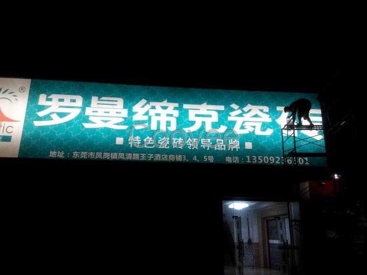 创意设计 其他创意设计 不锈钢亚克力发光字迷你led广告牌匾