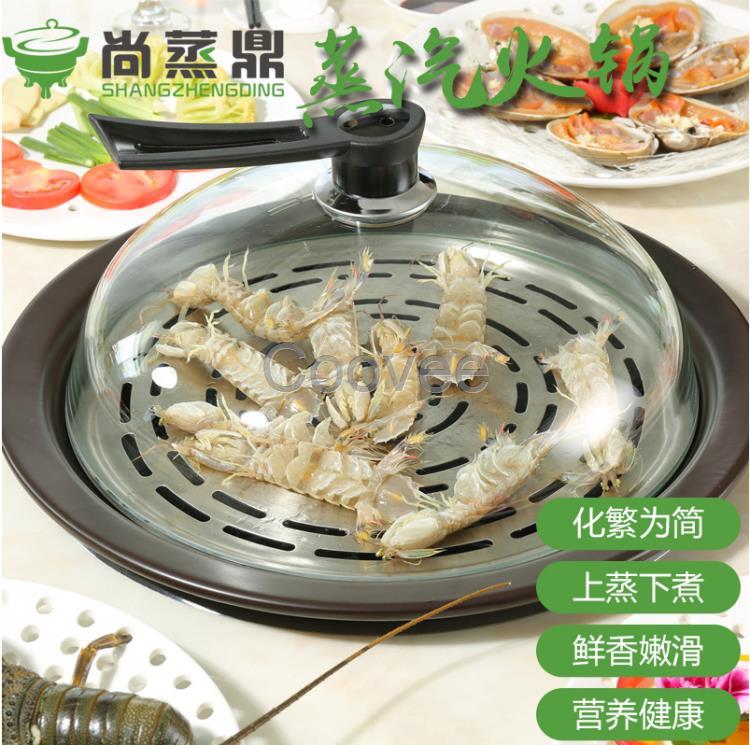 格匠尚蒸鼎蒸汽海鲜火锅蒸汽桑拿锅海鲜蒸汽石锅质量