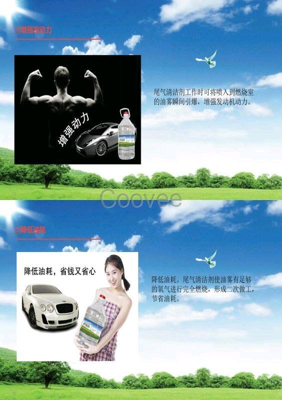 汽车尾气清洁剂技术
