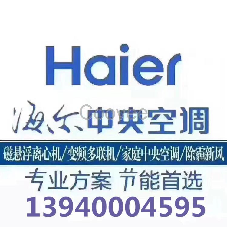 沈阳海尔空调公司-辽宁海尔空调公司-沈阳海尔中央