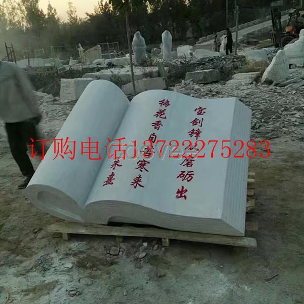 建材 石材石料 石工艺品 石材雕刻 大理石刻字书籍书卷广场雕塑