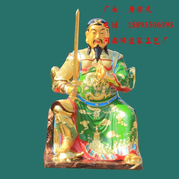 真武大帝是谁真武大帝佛像神像雕塑河南佛像厂家图片