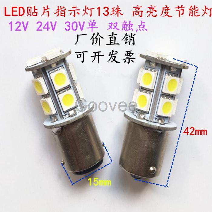 灯b15小灯泡灯珠    电压:dc12v / dc24v (dc为直流,安装时分正负极.