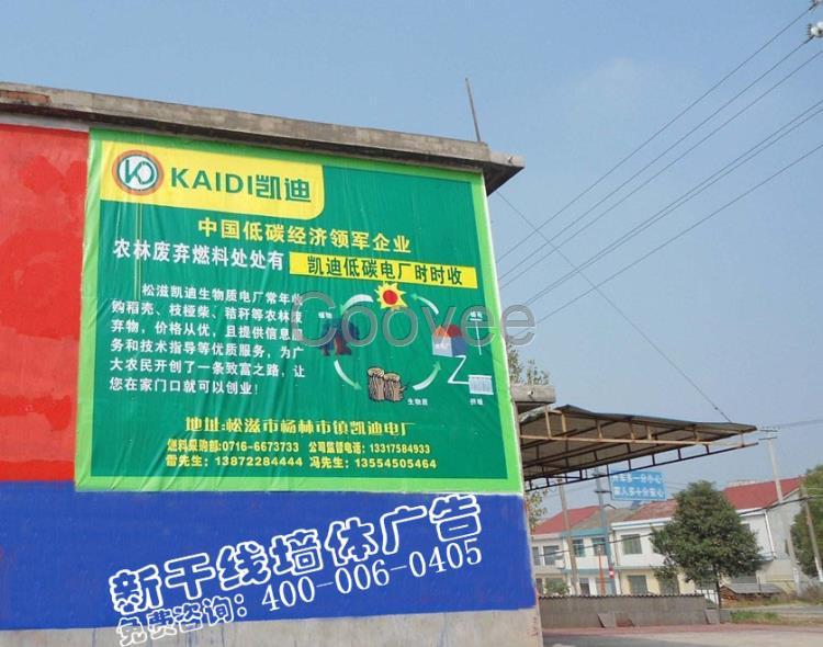 监利墙体广告设计沙市墙体广告公司荆州农村户外墙体图片