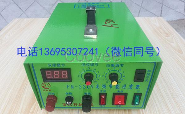220v发电机后级逆变器捕鱼器视频